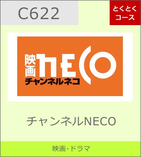 チャンネル neco 番組 表